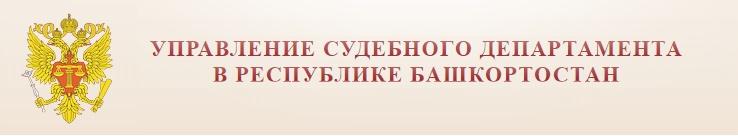 Управление судебным департаментом республики Башкортостан